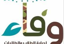 """صورة وفاء"""" يستهدف 560 طالبا وطالبة من أبناء الشهداء بخدمات متنوعة بتعليم عسير"""