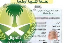 """صورة """"الأحوال المدنية"""" تنفي صحة ما تم تداوله عن تدشين بطاقة هوية وطنية جديدة"""