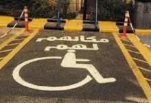 """صورة """"المرور"""": ضبط 2861 مركبة مخالفة بالوقوف في المواقف المخصصة لذوي الإعاقة"""