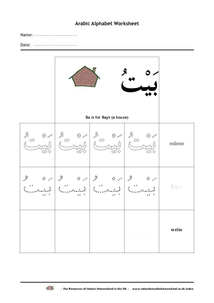 Homeschool Worksheets Preschool and Printable the Resources Of islamic Homeschool In the Uk