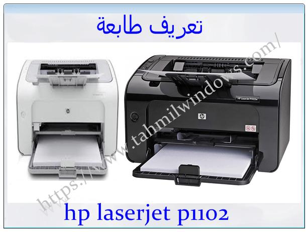 俠盜 獵 車手 5 下載 主 程式. تعريف طابعة Hp Laserjet P1102 ويندوز اندرويد بدون سي دي تحميل تعريف ويندوز