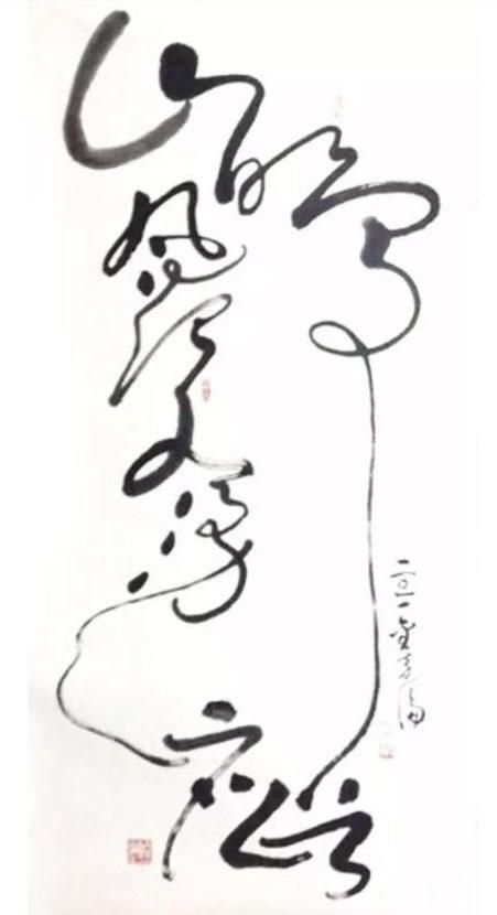 金嘉倫太極書畫