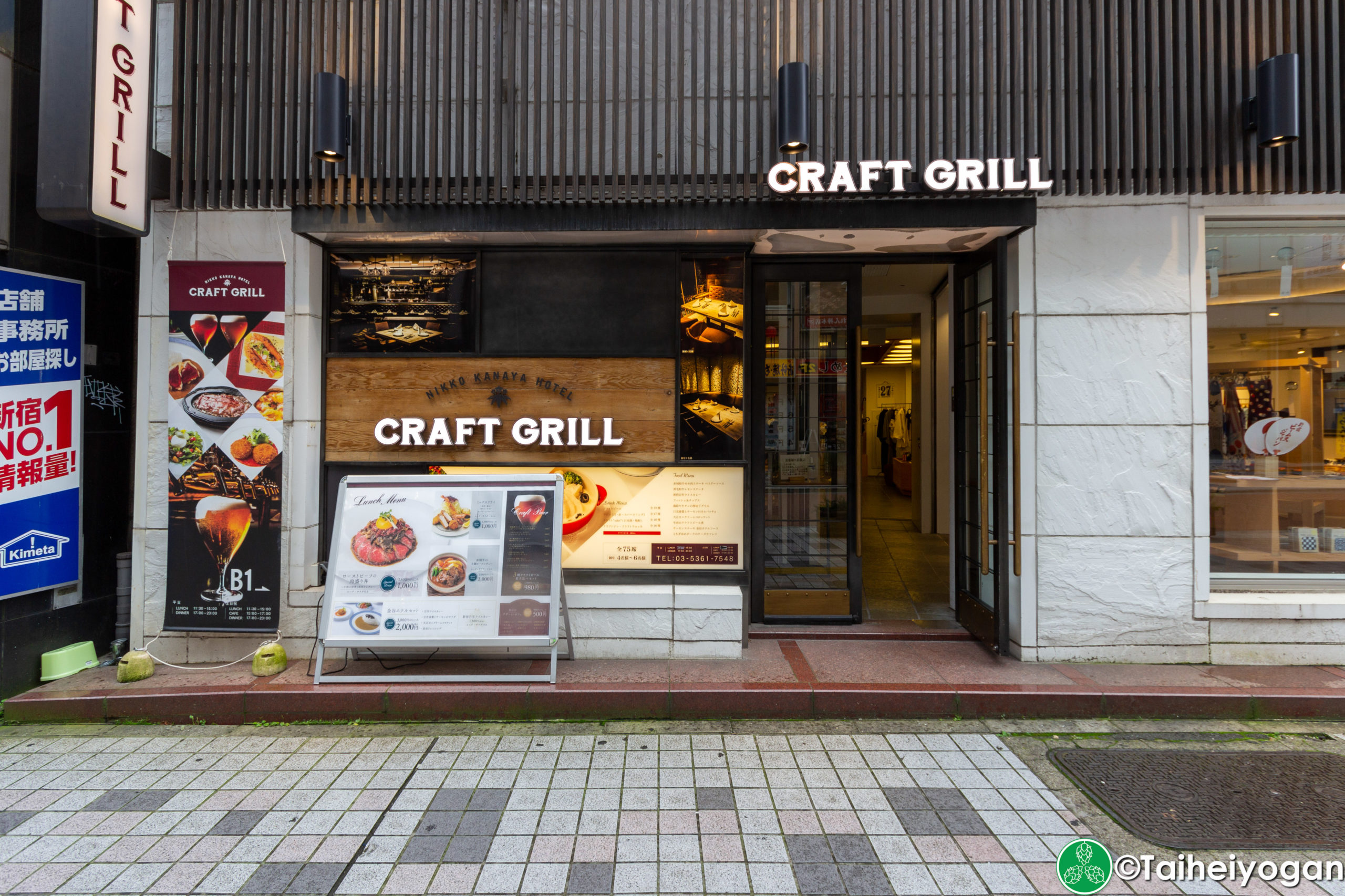 Nikko Kanaya Hotel Craft Grill Craft Beer Resource Japan Taiheiyogan