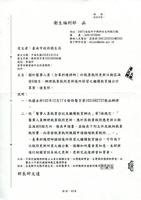 社團法人臺南市藥師公會