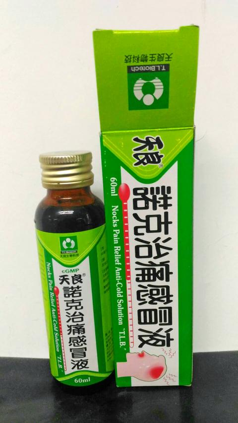 Cold medicine recalled over fraud - Taipei Times