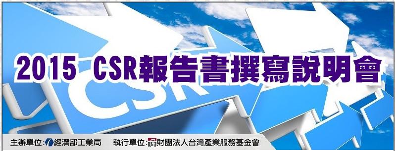 【轉發】2015CSR報告書撰寫說明會   財團法人臺灣永續能源研究基金會