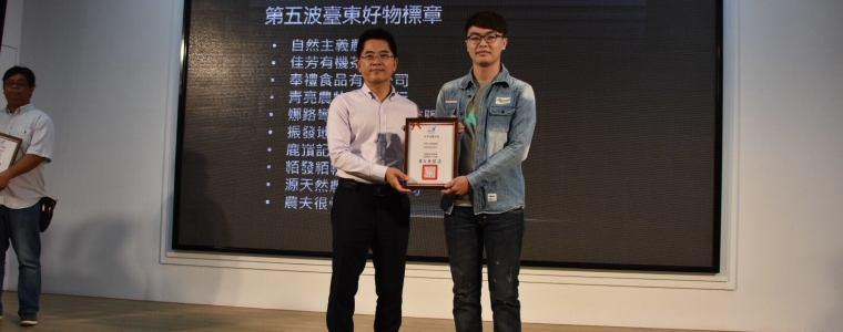 佳芳獲選2018『台東好物』認證標章