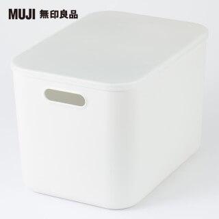 【MUJI無印良品】軟質聚乙烯收納盒/大+軟質聚乙烯收納盒用蓋