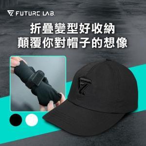 【Future Lab.未來實驗室】POCKETCAP 口袋帽 老帽 摺疊變形 休閒 時尚