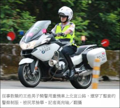 老師自稱警察 借警用重機上北宜 - 臺灣e新聞