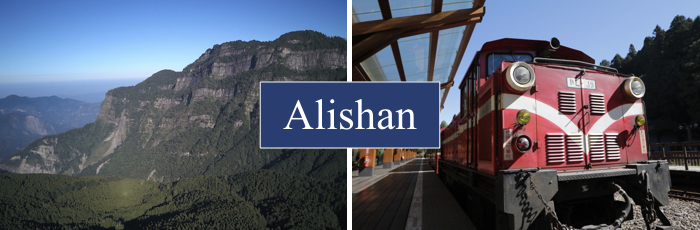 taiwan travel alishan guide