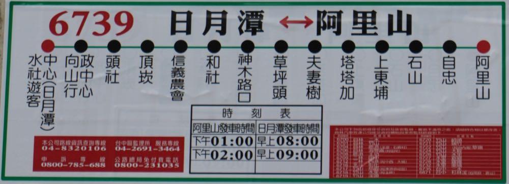 Bus to Yushan, tataka