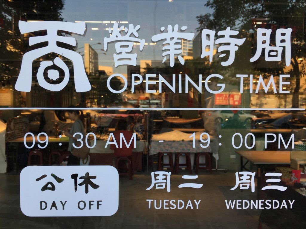 Opening Time for the Jade Market Taichung