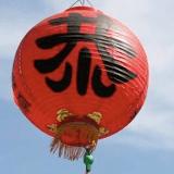 lantern festival chinese