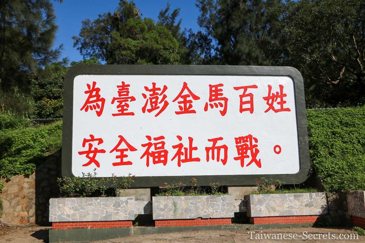 matsu military slogan