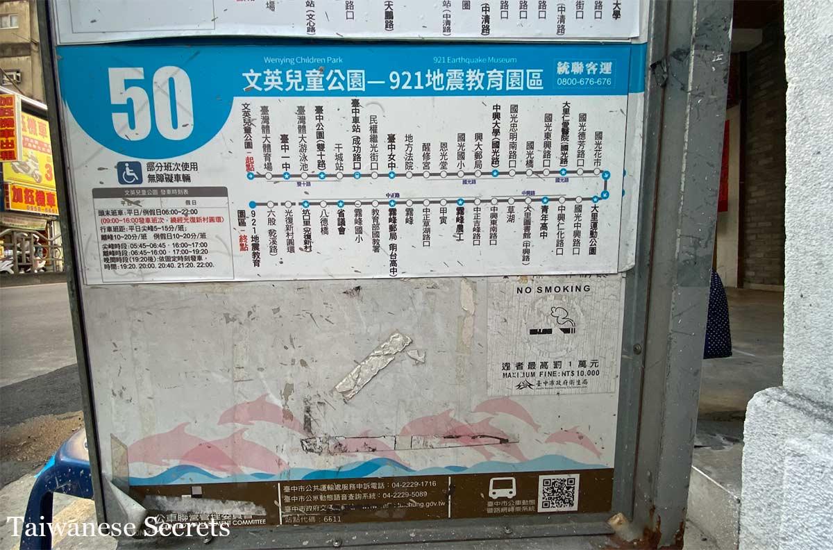taichung to earthquake museum bus