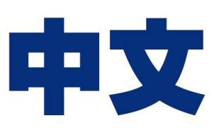 taiwan language