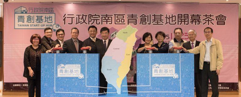 行政院青創基地 增設中區、南區新據點   TGN - Taiwan Globalization Network