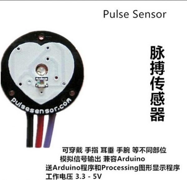 心跳脈搏脈衝感測器/ Arduino Pulse sensor 中國副廠相容板