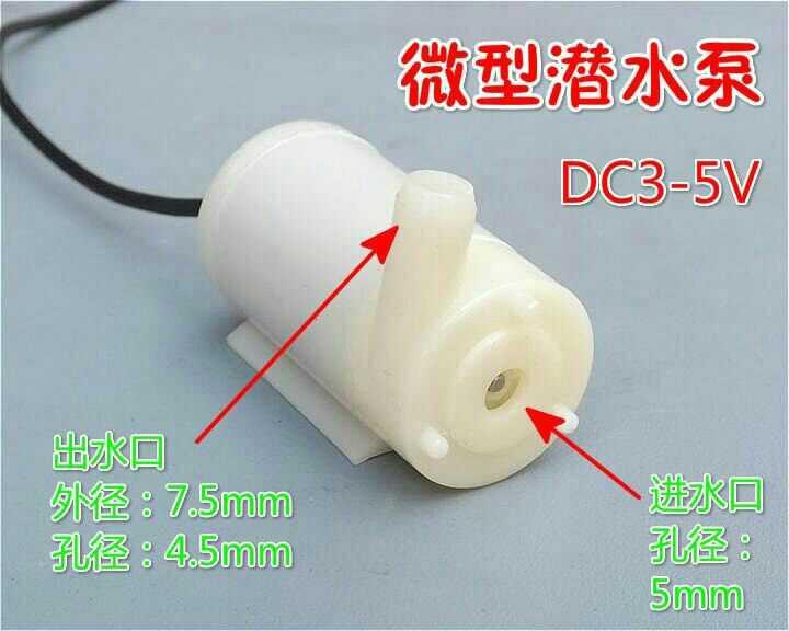 微型 抽水馬達 沉水馬達 DC3V~DC5V - 臺灣物聯科技 TaiwanIOT Studio