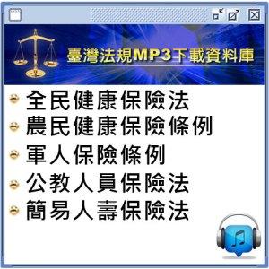 本套法規MP3內容如下: 全民健康保險法 農民健康保險條例 軍人保險條例 公教人員保險法 簡易人壽保險法