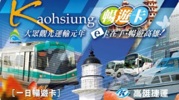 Kaohsiung one day pass