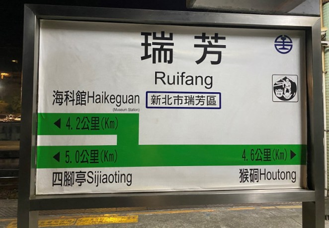 TRA Taiwan Railways English Sgn