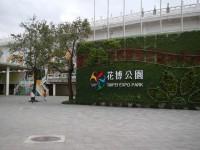 Taipei-ExpoPark