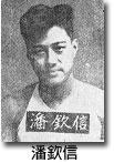 臺灣共產黨(日本共產黨臺灣民族支部)
