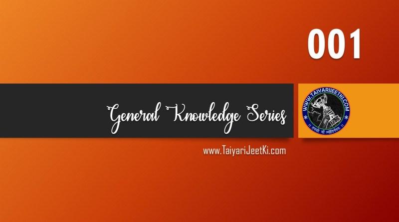 GK Series 001 | Cabinet Ministers of India 2018 | भारत के कैबिनेट मंत्री