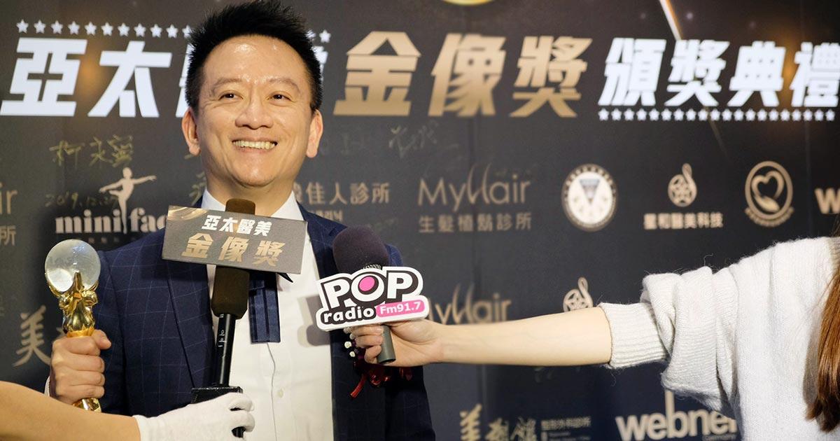 太瑿生醫集團榮獲亞太醫美金像獎「最佳品牌形象獎」 | 太瑿生醫集團 Taiyi Biomedical Group