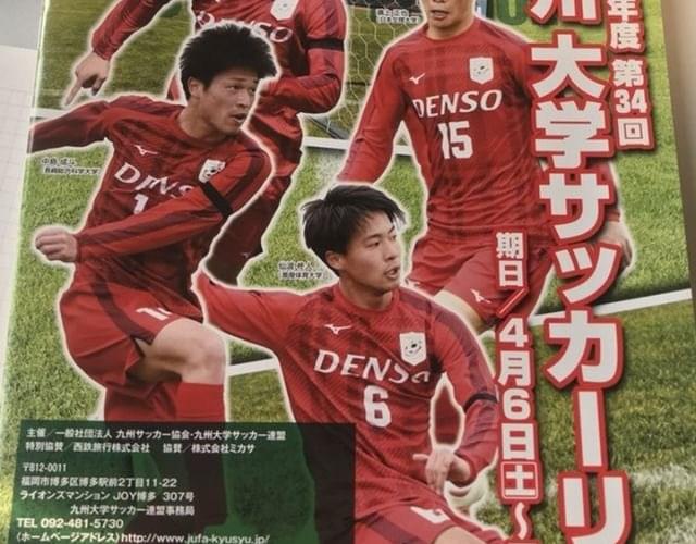 九州大学サッカーリーグ