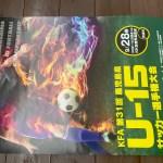 県U-15サッカー選手権 2回戦〜3回戦