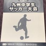 MIYAZAKI CUP 1日目