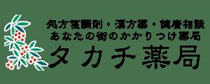 タカチ薬局 漢方薬・処方せん調剤・健康相談・医薬品販売
