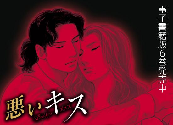 悪いキス電子書籍版6巻