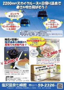 2200スカイクルーズと七峰館日帰り温泉andランチセットorケーキセット!
