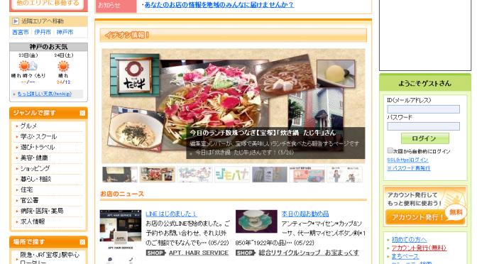 株式会社まいぷれ withYOU(新入会員のご紹介 Landmark2014年7月号掲載)