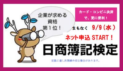 まもなく、9/9~簿記検定受付開始!