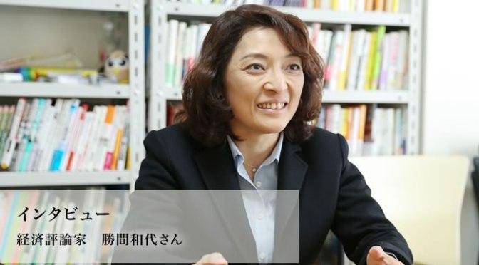 簿記検定【勝間和代先生からのアドバイス】