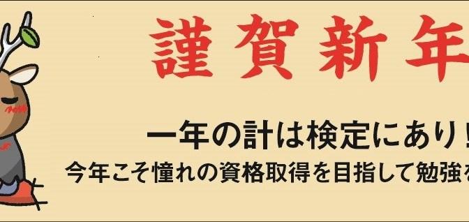 【2月簿記検定】ネット受付は、13日(水)まで!