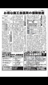 ビジネス総合保険 会議所ニュース