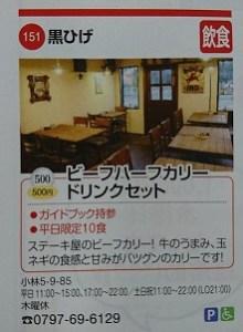 宝塚 黒ひげ ワンコイン6