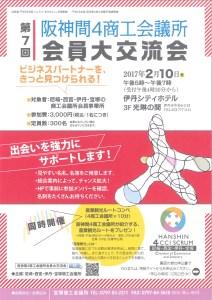 阪神間4商工会議所会員大交流会2017-1