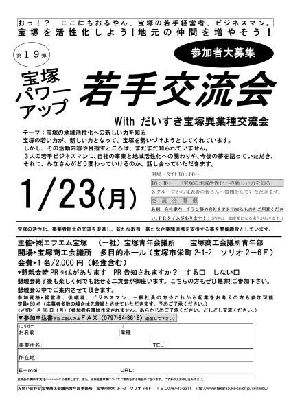 第19回宝塚パワーアップ若手交流会withだいすき宝塚異業種交流会