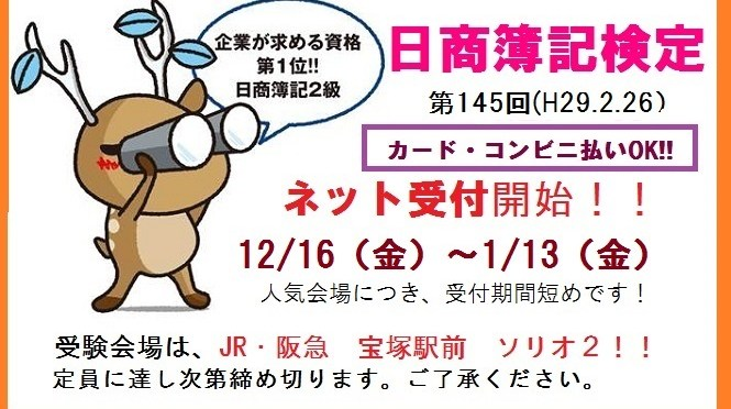 H29.2月簿記検定WEB申込受付中!1/13まで!
