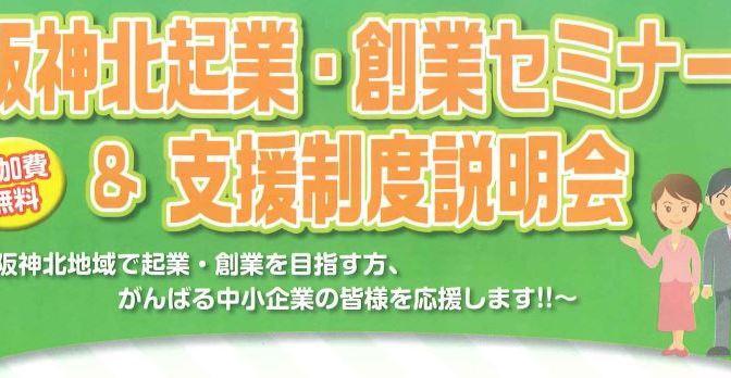 H30.4.17(火)阪神北起業・創業セミナー&支援制度説明会