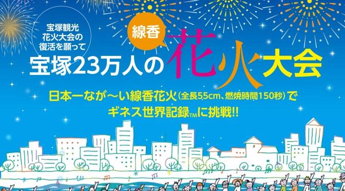 宝塚23万人の線香花火大会開催!!(8/11)