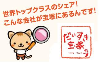 もっと知ってほしいっ!宝塚の企業のこと~ものづくり企業編~/ワンコイン2018