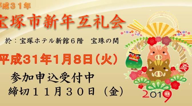 平成31年「宝塚市新年互礼会名簿」名刺広告募集!(会員限定)